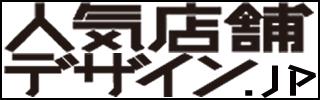 人気店舗デザイン.JP